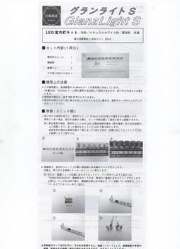 グランライトS038-1.jpg